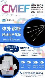 Exhibition invitation   2021 CMEF, Shenzhen Medico is waiting for you in Shanghai!