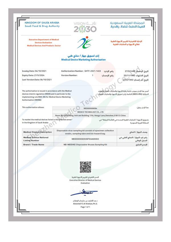 Good News! MEDICO Received the Saudi's SFDA Certificate